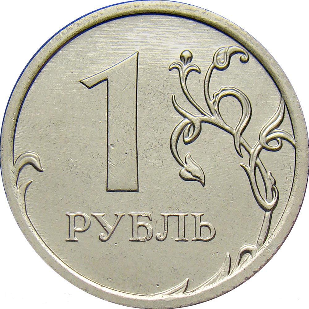 Монета 1 рубль 2013 года. Цена и стоимость на рынке в России