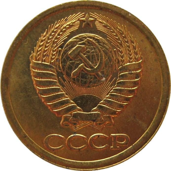 Монета 1 копейка 1990 года. Цена и стоимость на рынке в России
