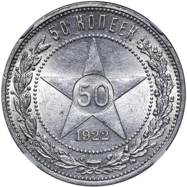 Монета 50 копеек 1922 года. Цена и стоимость на рынке в России