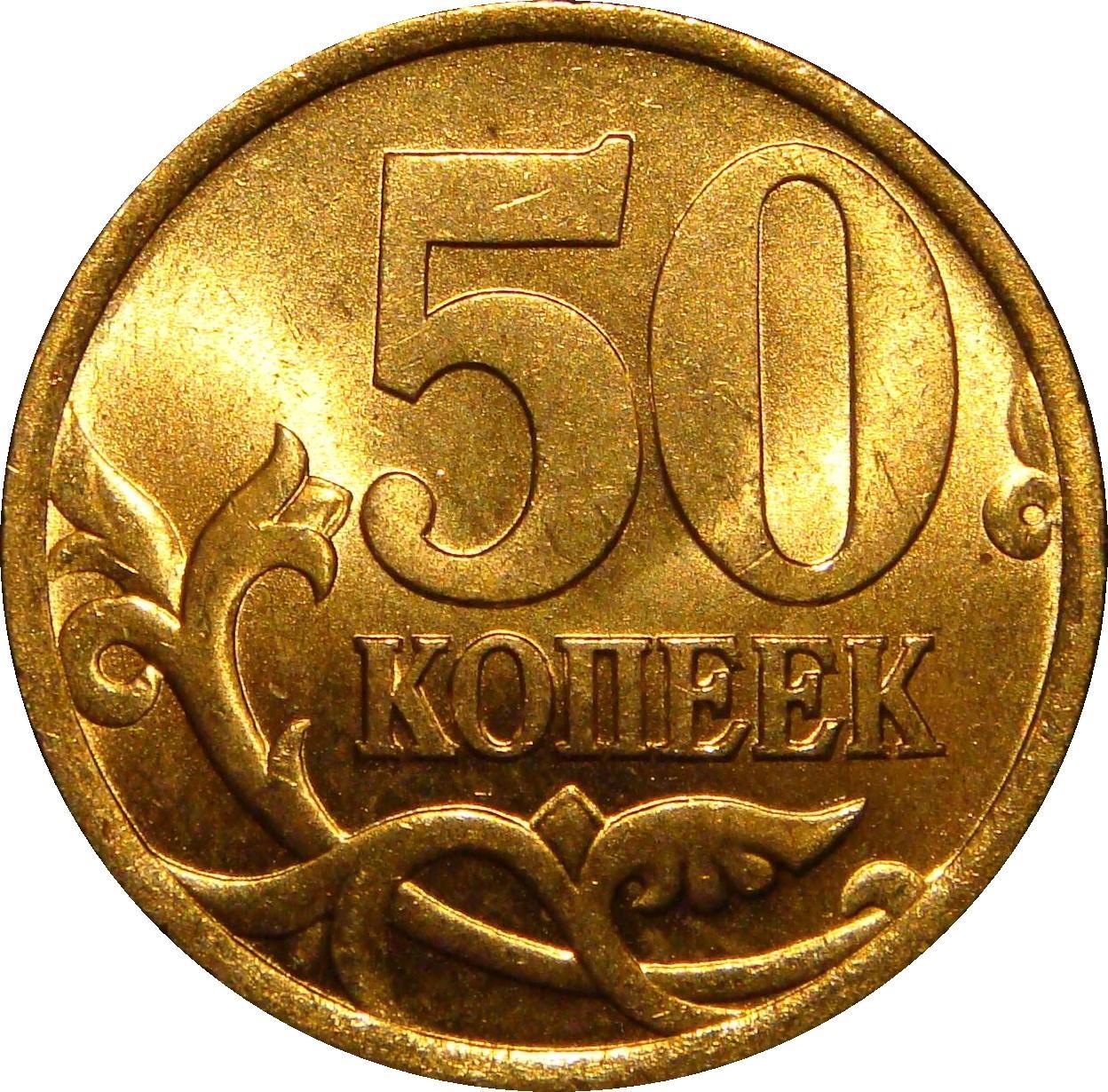 Монета 50 копеек 2003 года. Цена и стоимость на рынке в России