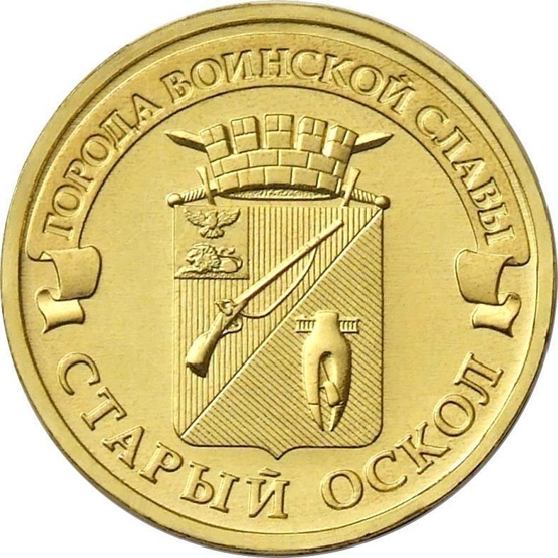 Монета 10 рублей 2014 года. Цена и стоимость на рынке в России