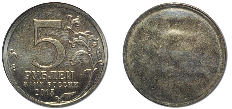 Монета 5 рублей 2015 года. Цена и стоимость на рынке в России