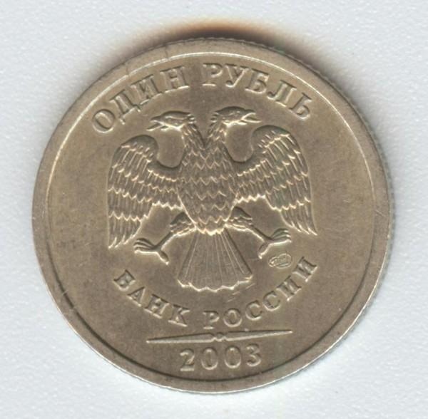 Монета 1 рубль 2003 года. Цена и стоимость на рынке в России