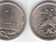 Монета 1 копейка 2003 года. Цена и стоимость на рынке в России