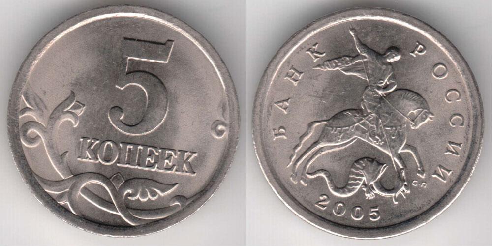 Монета 5 копеек 2005 года. Цена и стоимость на рынке в России