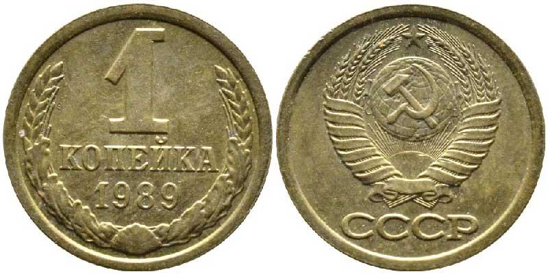 Монета 1 копейка 1989 года. Цена и стоимость на рынке в России
