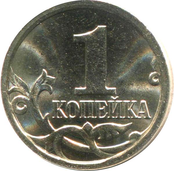 Монета 1 копейка 2017 года. Цена и стоимость на рынке в России