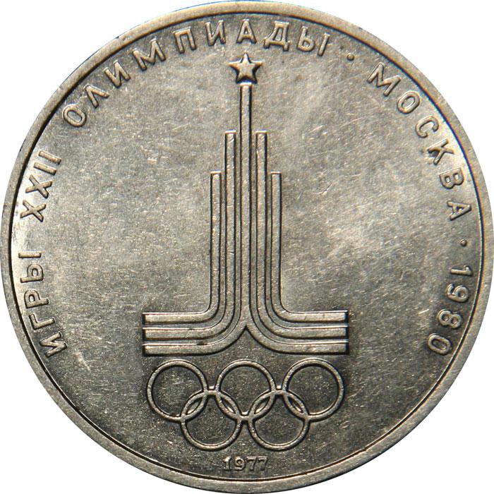 Монета 1 рубль 1977 года. Цена и стоимость на рынке в России
