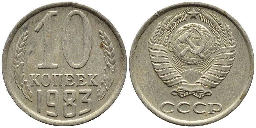 Монета 10 копеек 1983 года. Цена и стоимость на рынке в России