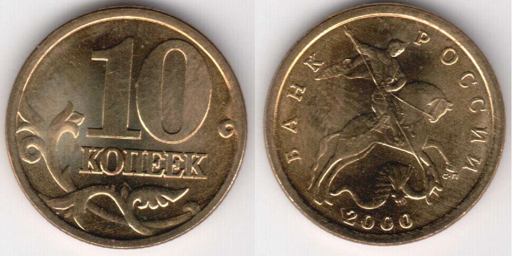 Монета 10 копеек 2000 года. Цена и стоимость на рынке в России