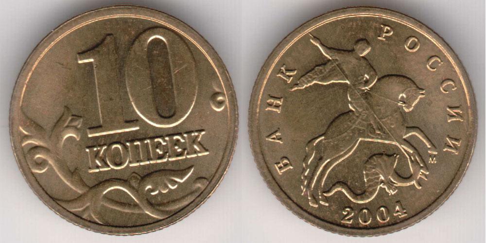 Монета 10 копеек 2004 года. Цена и стоимость на рынке в России