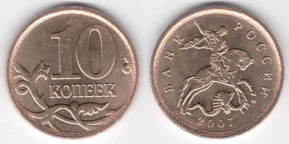 Монета 10 копеек 2007 года. Цена и стоимость на рынке в России