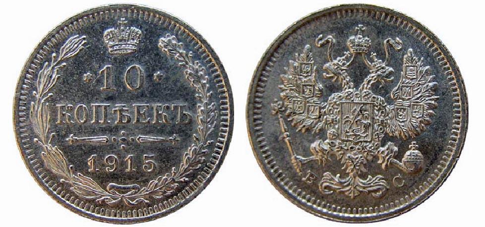 Монета 10 копеек 1917 года. Цена и стоимость на рынке в России