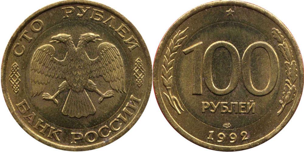 Монета 100 рублей 1992 года. Цена и стоимость на рынке в России