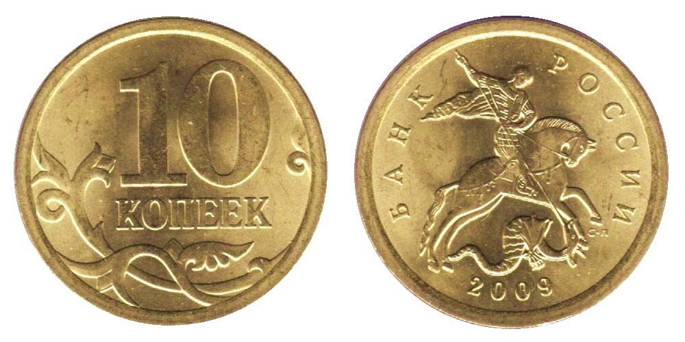 Монета 10 копеек 1999 года. Цена и стоимость на рынке в России