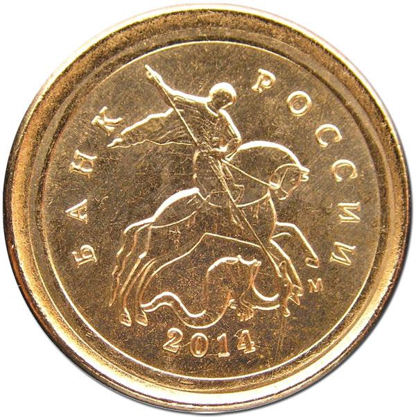 Монета 10 копеек 2014 года. Цена и стоимость на рынке в России