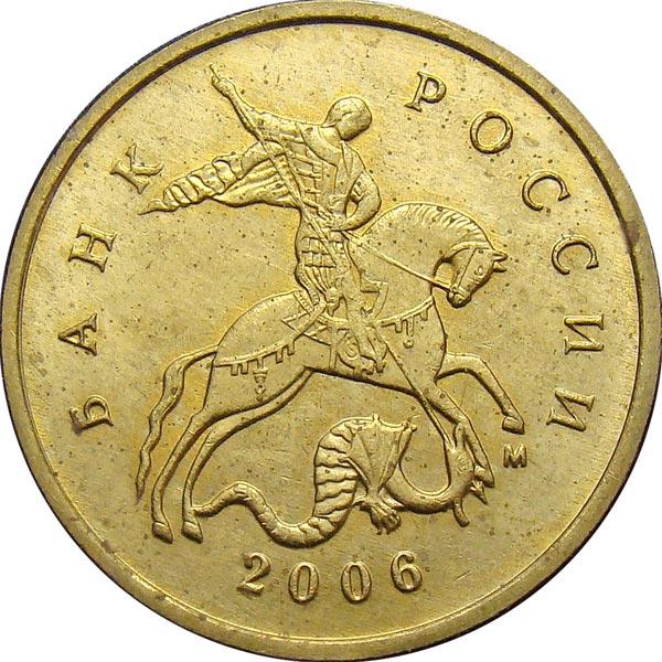 Монета 10 копеек 2006 года. Цена и стоимость на рынке в России