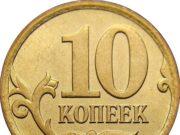 Монета 10 копеек 2010 года. Цена и стоимость на рынке в России
