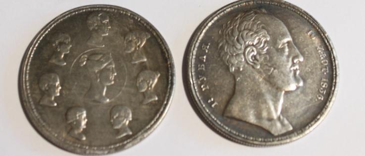 Монета 1 рубль 1836 года. Цена и стоимость на рынке в России