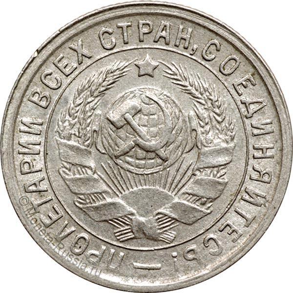 Монета 15 копеек 1932 года. Цена и стоимость на рынке в России