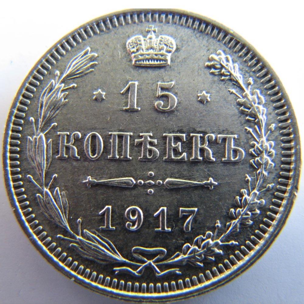 Монета 15 копеек 1917 года. Цена и стоимость на рынке в России