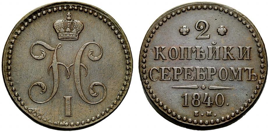 Монета 2 копейки 1840 года. Цена и стоимость на рынке в России