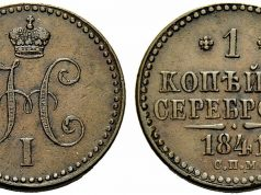 Монета 1 копейка 1841 года. Цена и стоимость на рынке в России