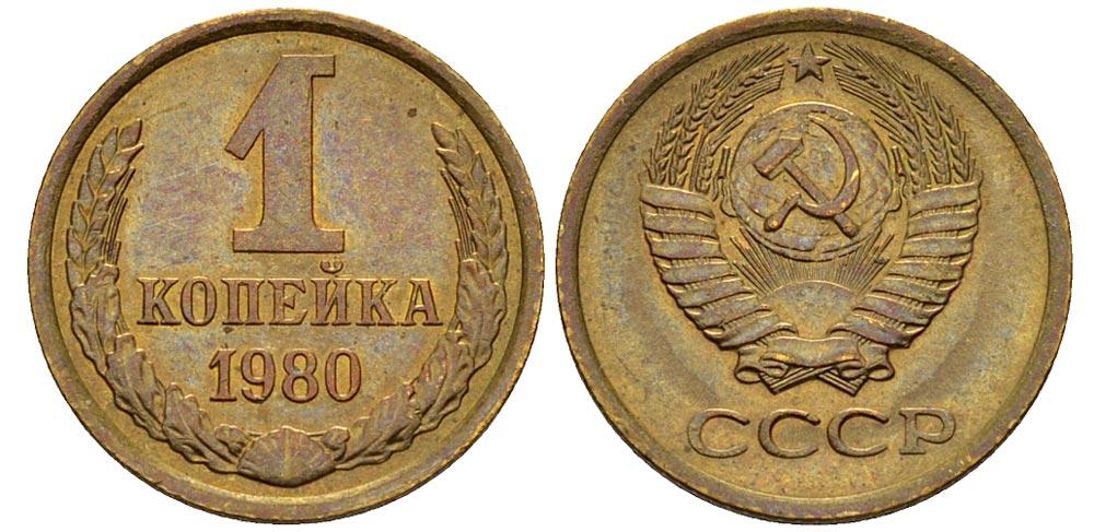 Монета 1 копейка 1980 года. Цена и стоимость на рынке в России