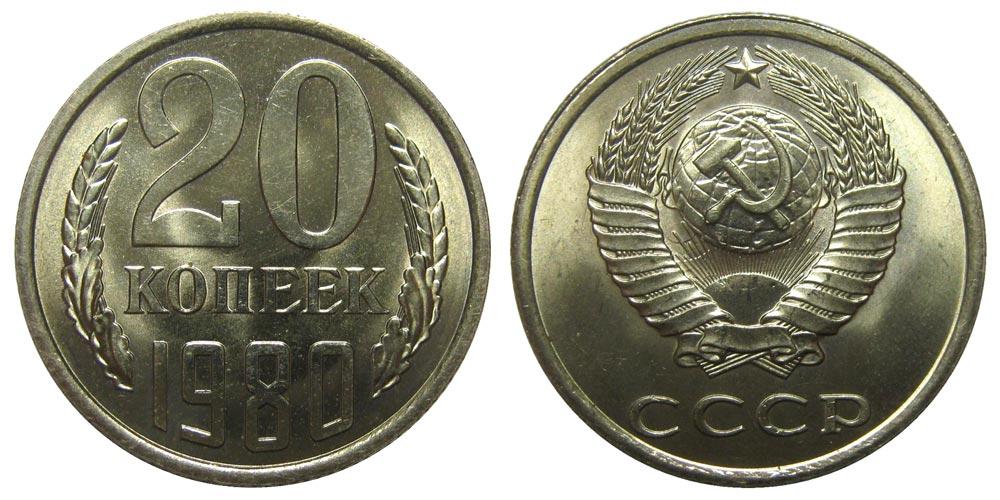 Монета 20 копеек 1980 года. Цена и стоимость на рынке в России
