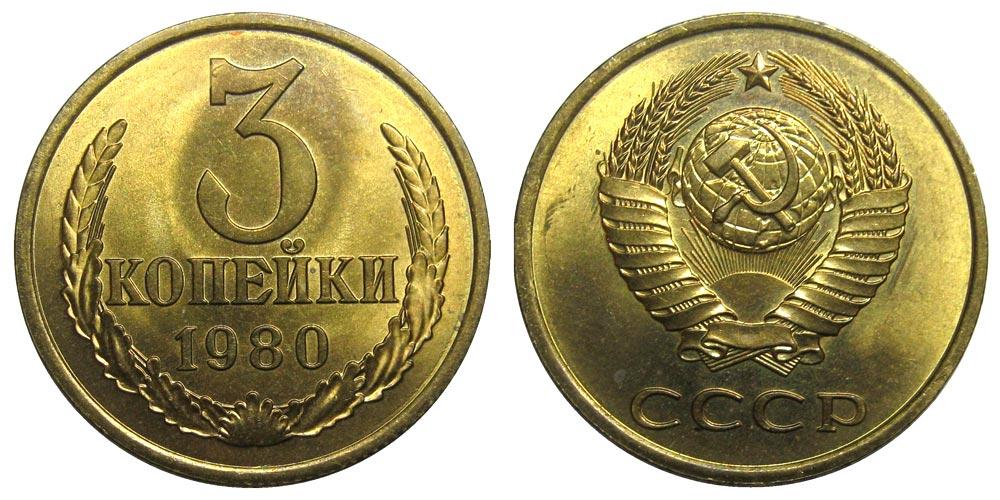 Монета 3 копейки 1980 года. Цена и стоимость на рынке в России