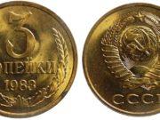 Монета 3 копейки 1983 года. Цена и стоимость на рынке в России