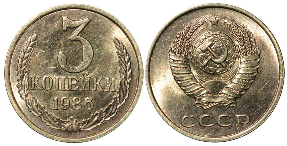 Монета 3 копейки 1986 года. Цена и стоимость на рынке в России