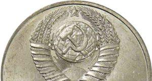 Монета 1 рубль 1989 года. Цена и стоимость на рынке в России