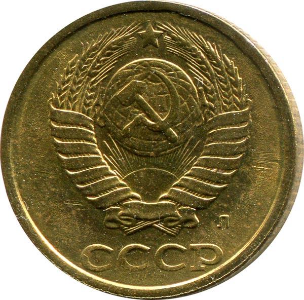 Монета 2 копейки 1991 года. Цена и стоимость на рынке в России