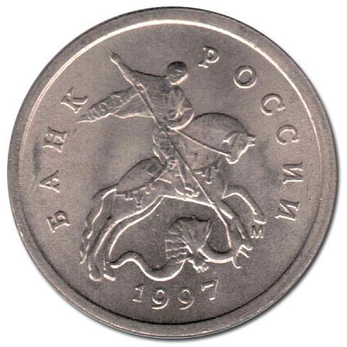 Монета 1 копейка 1997 года. Цена и стоимость на рынке в России