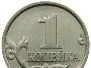 Монета 1 копейка 1998 года. Цена и стоимость на рынке в России