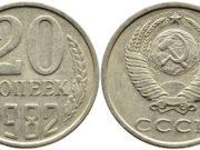 Монета 20 копеек 1982 года. Цена и стоимость на рынке в России