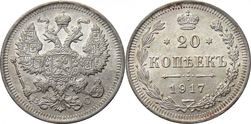 Монета 20 копеек 1917 года. Цена и стоимость на рынке в России