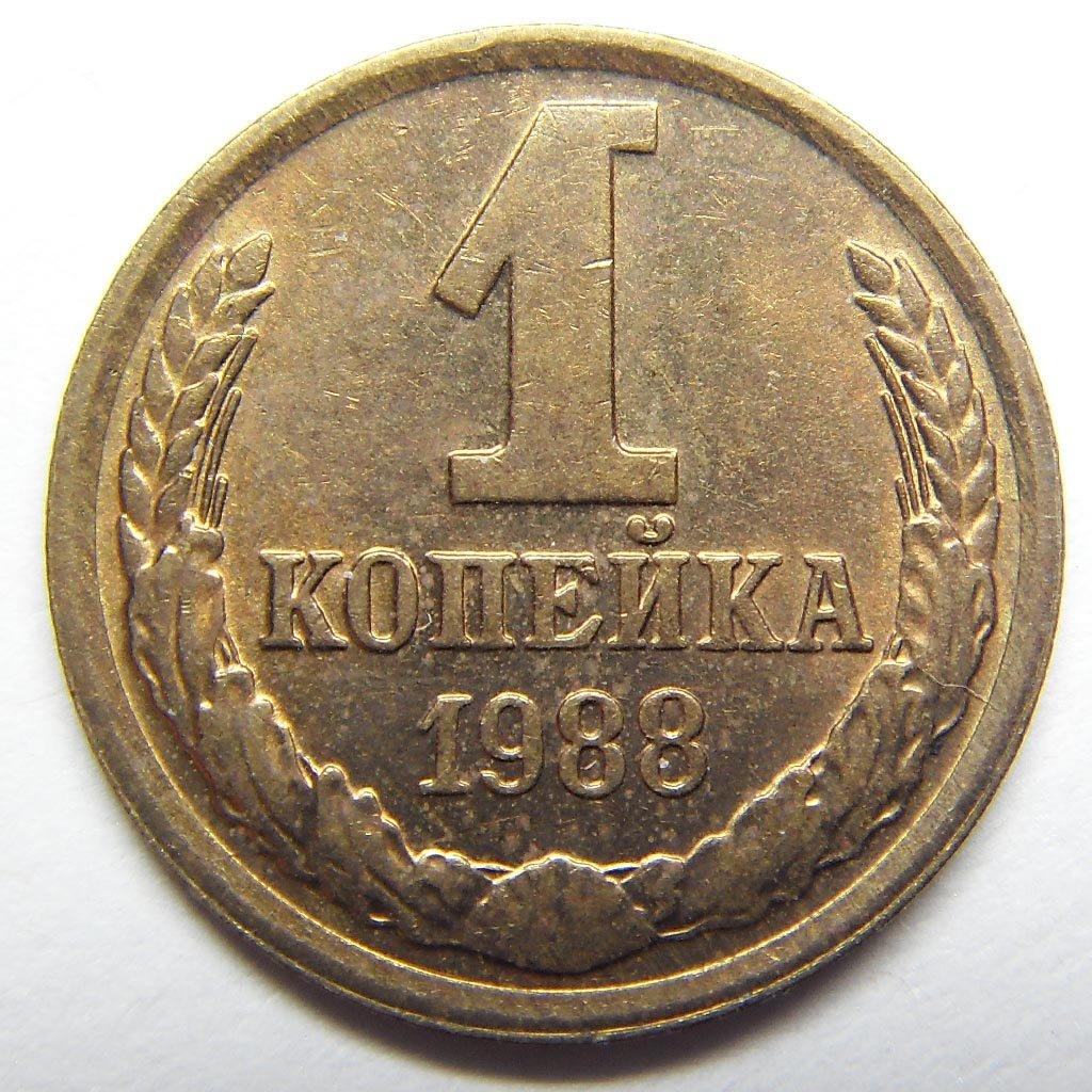 Монета 1 копейка 1988 года. Цена и стоимость на рынке в России
