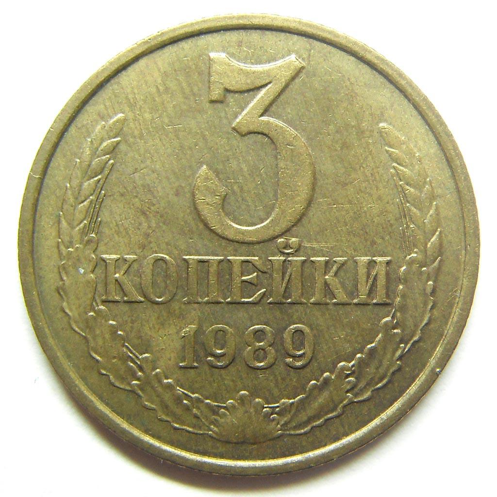 Монета 3 копейки 1989 года. Цена и стоимость на рынке в России