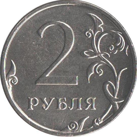 Монета 2 рубля 2014 года. Цена и стоимость на рынке в России