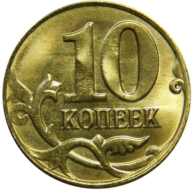 Монета 10 копеек 2015 года. Цена и стоимость на рынке в России