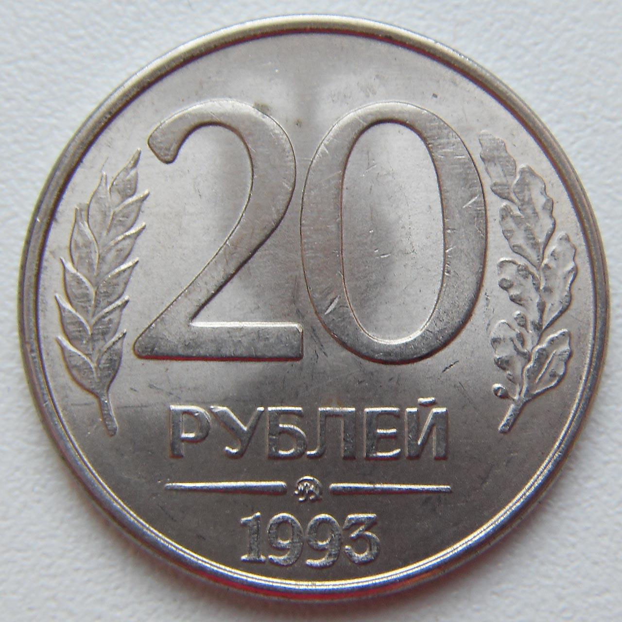 Монета 20 рублей 1993 года. Цена и стоимость на рынке в России
