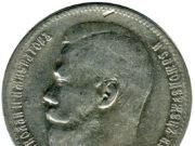 Монета 1 рубль 1897 года. Цена и стоимость на рынке в России
