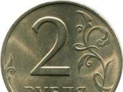 Монета 2 рубля 2006 года. Цена и стоимость на рынке в России