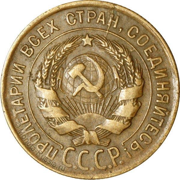 Монета 3 копейки 1931 года. Цена и стоимость на рынке в России