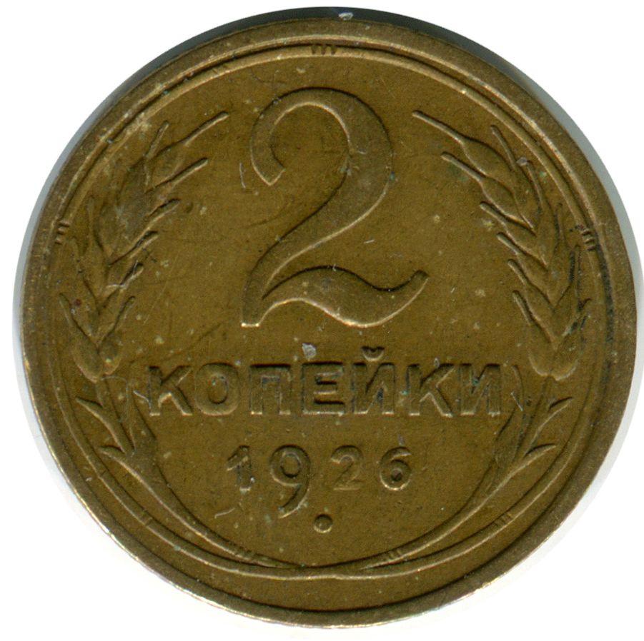 Монета 2 копейки 1926 года. Цена и стоимость на рынке в России