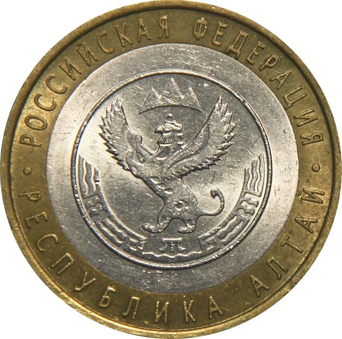Монета 10 рублей 2006 года. Цена и стоимость на рынке в России