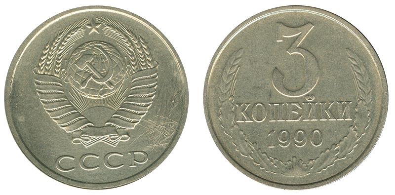 Монета 3 копейки 1990 года. Цена и стоимость на рынке в России
