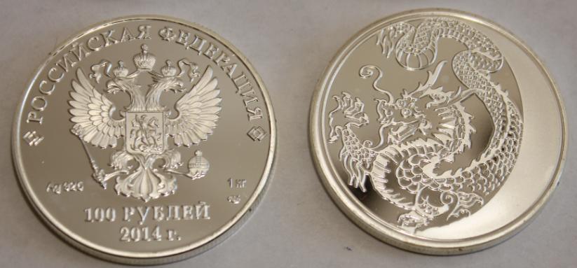 Монета 100 рублей 2014 года. Цена и стоимость на рынке в России